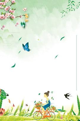 plakat podróżny natura podróż outdoor pole materiał tła tło promocyjne tło , Tła, Tło, Natura zdjęcie w tle