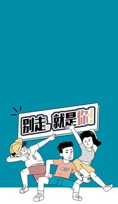 Naxin criativo recrutamento cartaz fundo material campus Naxin Cartaz criativo do Alunos Cartaz Cartaz Imagem Do Plano De Fundo