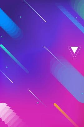 सरल ज्यामितीय संश्लेषण पोस्टर नीयन रंग फ्लोट अनाज तत्त्व क्रमिक परिवर्तन ज्यामिति तीन , रंग, फ्लोट, अनाज पृष्ठभूमि छवि