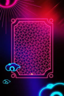 nền hd tối giản sáng tạo neon hình học hiệu ứng , Liệu, Sáng, Tạo Ảnh nền