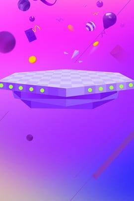 炫彩霓虹燈簡約海報 霓虹燈 舞台 藍紫色 炫彩 簡約 清新 漂浮物 變頻 清新 另類 , 炫彩霓虹燈簡約海報, 霓虹燈, 舞台 背景圖片