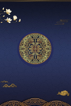 ダークブルーのビンテージ中国風 新しい中華風 中華風 ハイエンド 雰囲気 ダークブルー 単純な ビジネス レトロスタイル 中国 まじめな , 新しい中華風, 中華風, ハイエンド 背景画像