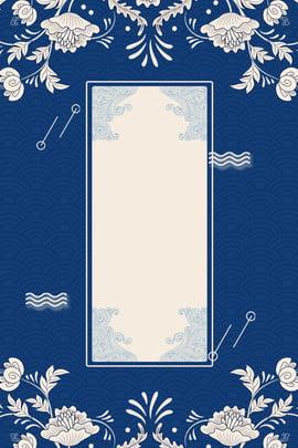 新式中國風藍色復古海報背景 新式中國風 花簇 復古 文藝 簡約 線條 psd分層 海報背景 , 新式中國風藍色復古海報背景, 新式中國風, 花簇 背景圖片