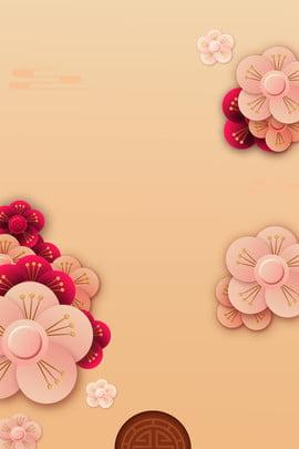 新式中國風花朵花卉高清背景 新式中國風 花朵 花卉 剪紙 豬年 分層文件 源文件 高清背景 設計素材 創意合成 , 新式中國風, 花朵, 花卉 背景圖片