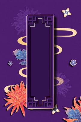 Novo estilo chinês roxo high end poster fundo Novo estilo chinês Ouro Flor Textura Line Curva Retro Elegante Camadas Chinês Ouro Flor Imagem Do Plano De Fundo
