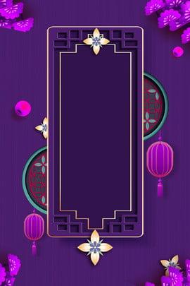 新式中國風紫色高雅海報背景 新式中國風 燈籠 窗花 邊框 線條 花簇 紫色 典雅 高端 PSD分層 海報背景 新式中國風 燈籠 窗花背景圖庫