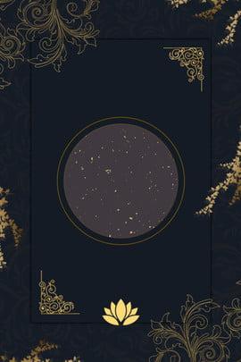 新式中國風金色配色海報背景 新式中國風 線條 形狀 花枝 圓形 金粉 簡約 大氣 psd分層 海報背景 , 新式中國風, 線條, 形狀 背景圖片