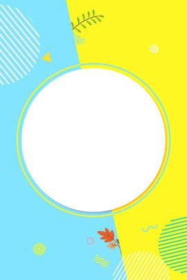 新しい背景のスタイル秋 秋に新 あき 新製品 割引 売上高 グッズ 背景イメージ , 秋に新, あき, 新製品 背景画像