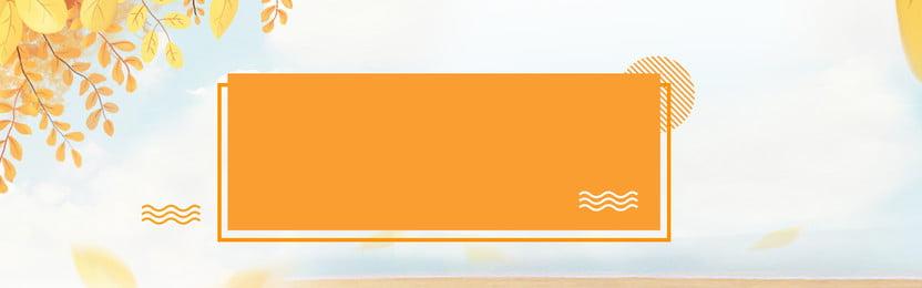 秋の新しいバナー画像 秋に新 初秋 割引 新規上場 バナーデザイン あき 秋の新商品 単純な 雰囲気, 秋に新, 初秋, 割引 背景画像