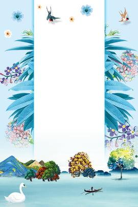 春の新しい青いポスターの背景 春の新作 ブルー フラワークラスター 湖水 新鮮な 元気いっぱい 白いガチョウ 木々 PSDレイヤリング ポスターの背景 春の新しい青いポスターの背景 春の新作 ブルー 背景画像