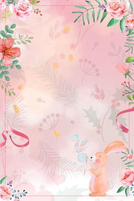 봄에 새로운 합성 배경 포스터 봄에 새로운 봄 토끼 국경 식물의 경계 크리에이티브 단순한 , 봄에, 새로운, 봄 배경 이미지