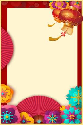 創意合成中國風背景 新春 新年 喜慶 中國風 商業 狂歡 剪紙 簡約 燈籠 , 新春, 新年, 喜慶 背景圖片