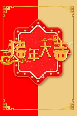 創意合成豬年背景 新春 新年 豬年 喜慶 中國風 商業 狂歡 剪紙 簡約 , 創意合成豬年背景, 新春, 新年 背景圖片