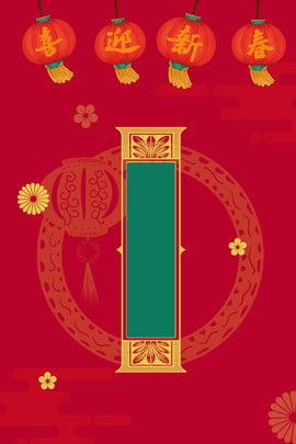 Síntese Criativa New Chinese New Year Poster Novo estilo Estilo chinês Festival Primavera Ano Contraste Imagem Do Plano De Fundo