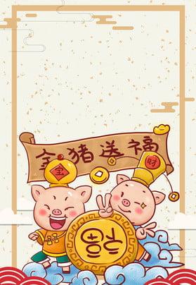 설날 돼지 년 만화 포스터 배경 새해 2019 년 새해 새 봄 봄 , 축제, 만화, 돼지의 배경 이미지