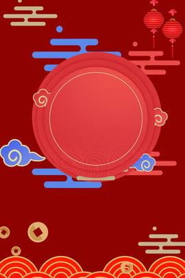 新年元旦中國風紅色海報背景 新年 2019 元旦 春節 中國風 紅色 祥雲 銅錢 燈籠 款 新春 豬年 新年素材 , 新年, 2019, 元旦 背景圖片