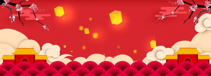 새해 축제 포스터 배경 일러스트 레이션 디자인 새해,축제,빨간색,새해 분위기,매화,시앙,Kongming 랜턴,새해 ,포스터,분위기,매화 배경 이미지