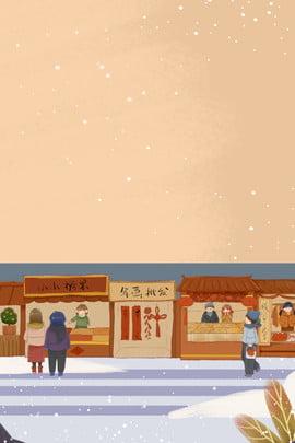 新年街的人們插畫海報 新年 美食 人物 冬天 插畫風 , 新年街的人們插畫海報, 新年, 美食 背景圖片
