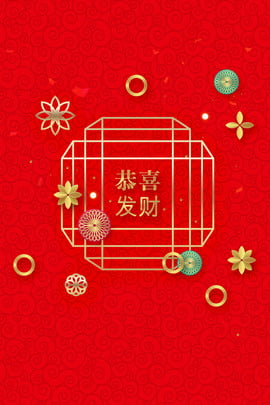 new year new spring congratulations on getting rich year of the pig , Three-dimensional Flower, Spring Festival, Greetings Background image