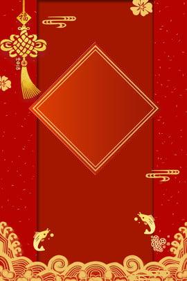 新年元旦春節喜慶紅色海報背景 新年 元旦 春節 喜慶 紅色 中國風 中國結 祥雲 新年邊框 鯉魚 新春 迎接新年 , 新年元旦春節喜慶紅色海報背景, 新年, 元旦 背景圖片
