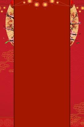 빨간색 최소한의 포스터 배경 열기 새해 새해 문 열림 문 열어 , 우산, 새, 봄 배경 이미지