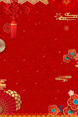 新年海報新年紅色節日 , 新的一年, 三維花, 中國風 背景圖片