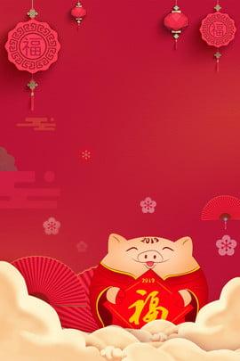 Red poster phong cách Trung Quốc tải về Năm mới Đỏ Phong cách Lồng Cổ Trung Hình Nền