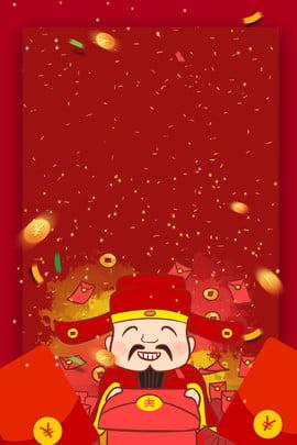 नया साल लाल लिफाफा कार्टून लाल पोस्टर पृष्ठभूमि नया साल लाल लिफाफा लाल , का, सोने, के पृष्ठभूमि छवि