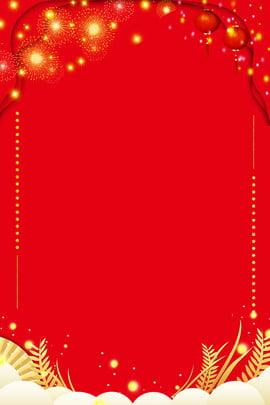 Origami New Year Red Gold Background H5 ปีใหม่ ทองสีแดง กรอบ สไตล์จีน origami เทศกาลฤดูใบไม้ผลิ โคมไฟ ข้าวสาลีทองคำ คำเชิญ คำเชิญ การ์ดเชิญ H5 โปสเตอร์ กรอบ Origami New Year รูปภาพพื้นหลัง