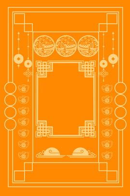 고전적인 국경 새해 서명 라인 중국 스타일 오렌지 배경 새해 기호 라인 중국 , 고전적인 국경 새해 서명 라인 중국 스타일 오렌지 배경, 스타일, 오렌지 배경 이미지
