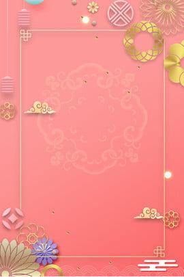 新年清新粉色海報背景 新年 春節 新春 粉色 立體花朵 祥雲 清新 新年海報 中國風 燈籠 , 新年, 春節, 新春 背景圖片
