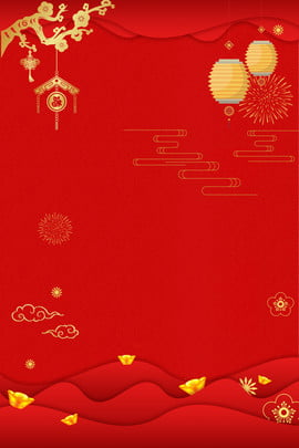新年剪紙風紅色海報背景 新年 春節 新春 紅色 元寶 燙金 燈籠 祥雲 豬年 2019年 剪紙風 中國風 , 新年, 春節, 新春 背景圖片