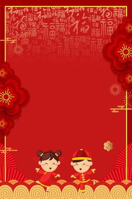 2019豬年海報背景 新年 春節 過年 紅色喜慶 豬年 2019年 元旦 元宵節 臘八節 開心 幸福 溫暖 , 新年, 春節, 過年 背景圖片