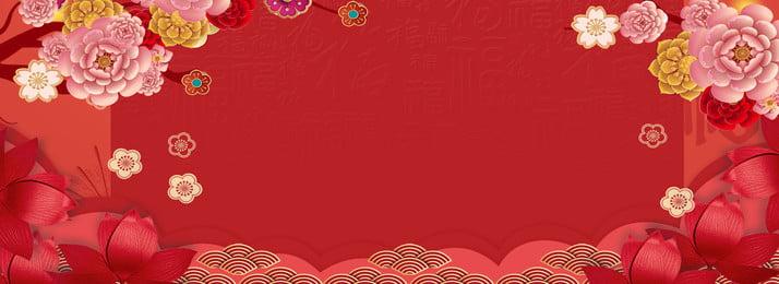 Red Flower Xiangyun Hình Nền