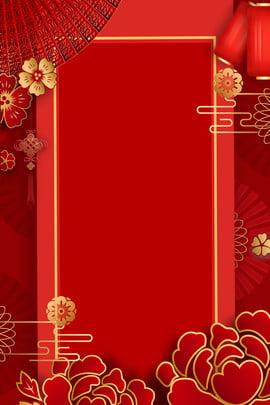 New Spring Chinese Hình Nền