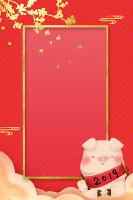 lợn năm lễ hội năm mới hot dập nền đỏ năm mới năm con , Năm, Trung, Nóng Ảnh nền