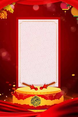中國風紅色元旦商場海報 元旦海報 中國風海報 元旦展板廣告 紅色元旦海報 捲軸 中國風素材 元旦 , 中國風紅色元旦商場海報, 元旦海報, 中國風海報 背景圖片