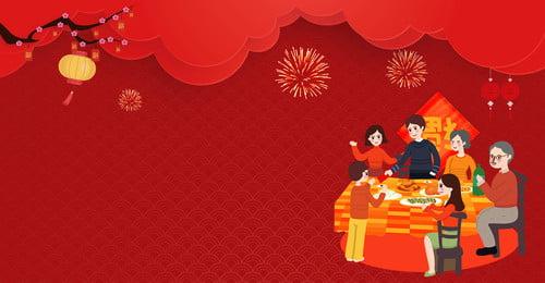 204 신년 이브 동창회 저녁 식사 포스터 섣달 그믐 날,새해,새해,새 ,그믐,204,신년 배경 이미지