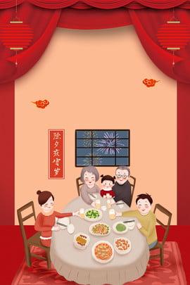 204 섣달 그믐 새해 이브 커튼 축제 포스터 섣달 그믐 날 새해 새해 새 , 축제, 꼬리, 시앙 배경 이미지
