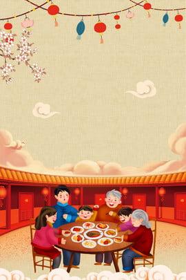204 섣달 그믐 새해 재결합 포스터 섣달 그믐 날 새해 새해 새 , 축제, 꼬리, 레위니옹 배경 이미지