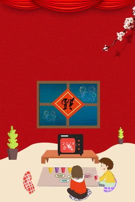204 섣달 그믐 날 춘절 저녁 레드 축제 포스터 감상 섣달 그믐 날 새해 새해 새 , 축제의, 축제, 꼬리 배경 이미지
