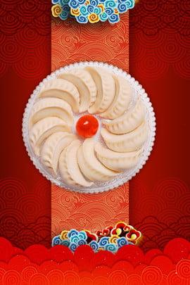 Fundo de publicidade de bolinhos chineses de véspera de ano novo Véspera de ano Jantar Novo Vermelho Imagem Do Plano De Fundo