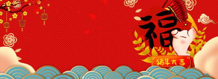 Năm mới 2019 Năm mới Màu đỏ Poster nền Năm mới Mùa xuân Heo Chào Vân Hình Nền