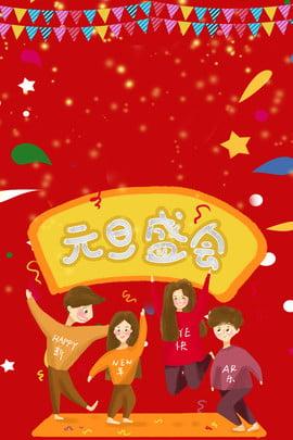 元旦新年跨年海報背景 元旦 新年 2019 跨年 迎接新年 慶祝新年 元旦晚會 彩旗 紅色 , 元旦新年跨年海報背景, 元旦, 新年 背景圖片