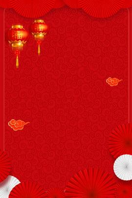 Ngày lễ năm mới Màu đỏ Lễ hội cắt giấy Lantern Lantern Năm mới Năm mới Đỏ Lễ Trung Vân Quạt Hình Nền