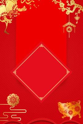 새해 인사말 새해 빨간 포스터 배경 새해,새해,빨간색,돼지의 해,새해 인사,새해,새해 ,스탬핑,랜턴,포스터 배경 이미지