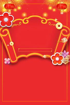 नए साल का दिन उत्सव पोस्टर पृष्ठभूमि नया साल लाल आनंदित ढांचा सोने का लालटेन पटाखे साहित्य नए साल का पृष्ठभूमि छवि