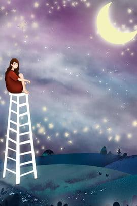 夏夜仰望星空創意合成圖 夜晚 星空 卡通 盛夏 自然 創意合成 月亮 海報 單頁 繁星 , 夜晚, 星空, 卡通 背景圖片