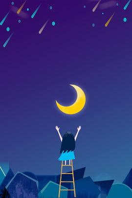 夜晚摘星女孩夢幻插畫海報 夜晚 星空 流星 夢幻 月亮 女孩 夢想 勵志 插畫風 海報 , 夜晚, 星空, 流星 背景圖片