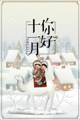Tháng 11 Xin chào Xin chào Vẽ tay Creative Camel Snow Day Poster Board Tháng 11 Xin chào Sáng Rơi Nhà Cậu Hình Nền